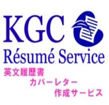 レジュメ、カバーレター、英語推薦書はKGC英文履歴書作成サービス